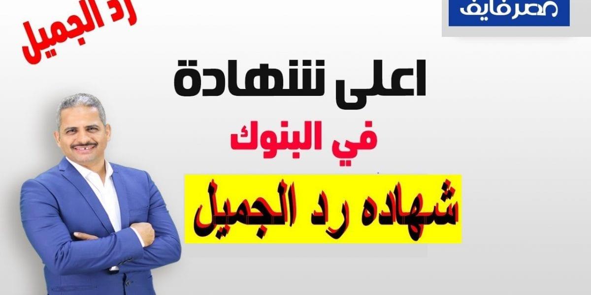"""""""بعد إلغاء بنكي مصر والأهلي لشهادة الـ15%"""" تفاصيل شهادة رد الجميل بعائد 15.5% الأعلى عائد في مصر"""