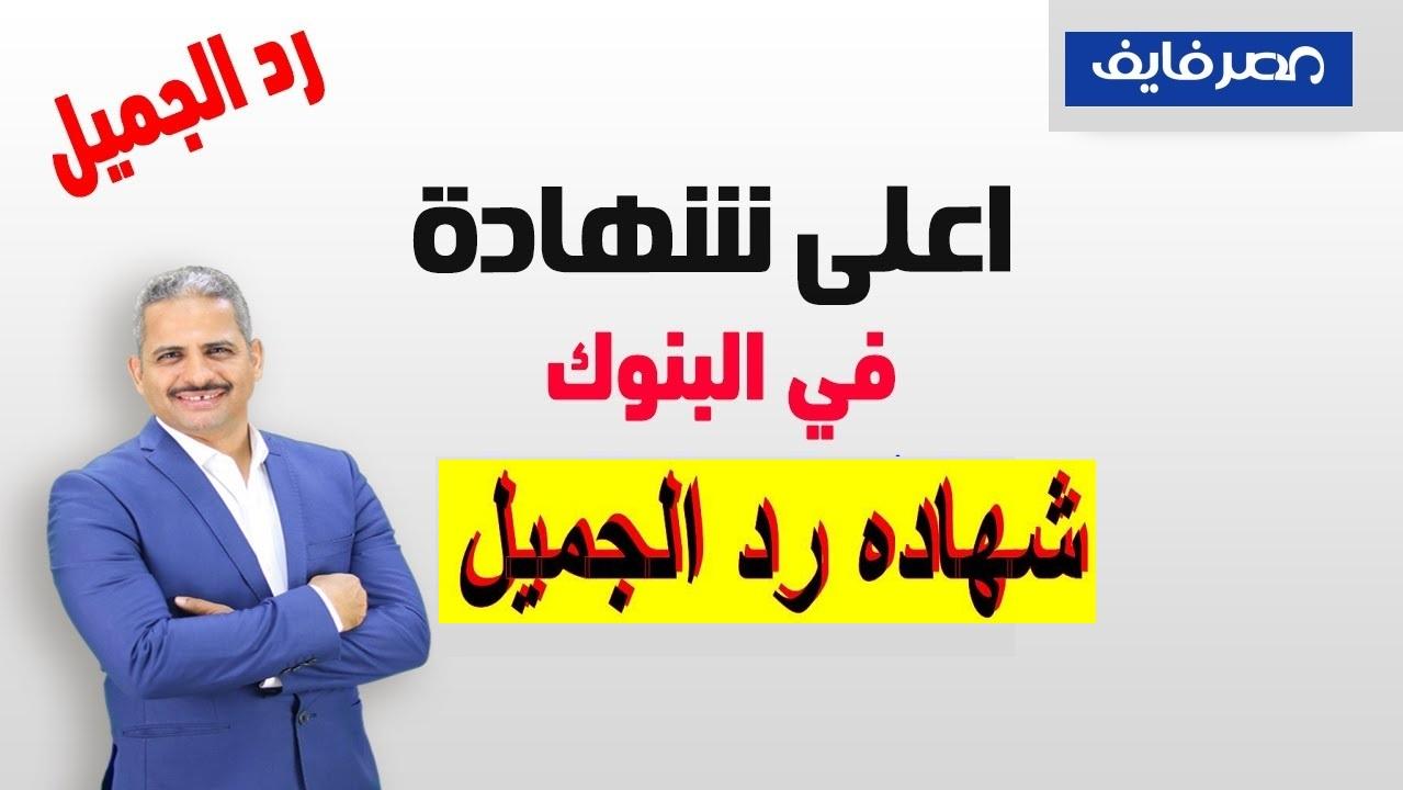 """""""بعد إلغاء بنكي مصر والأهلي لشهادة الـ15%"""" تفاصيل شهادة رد الجميل بعائد 15.5% الأعلى عائد في مصر 2"""