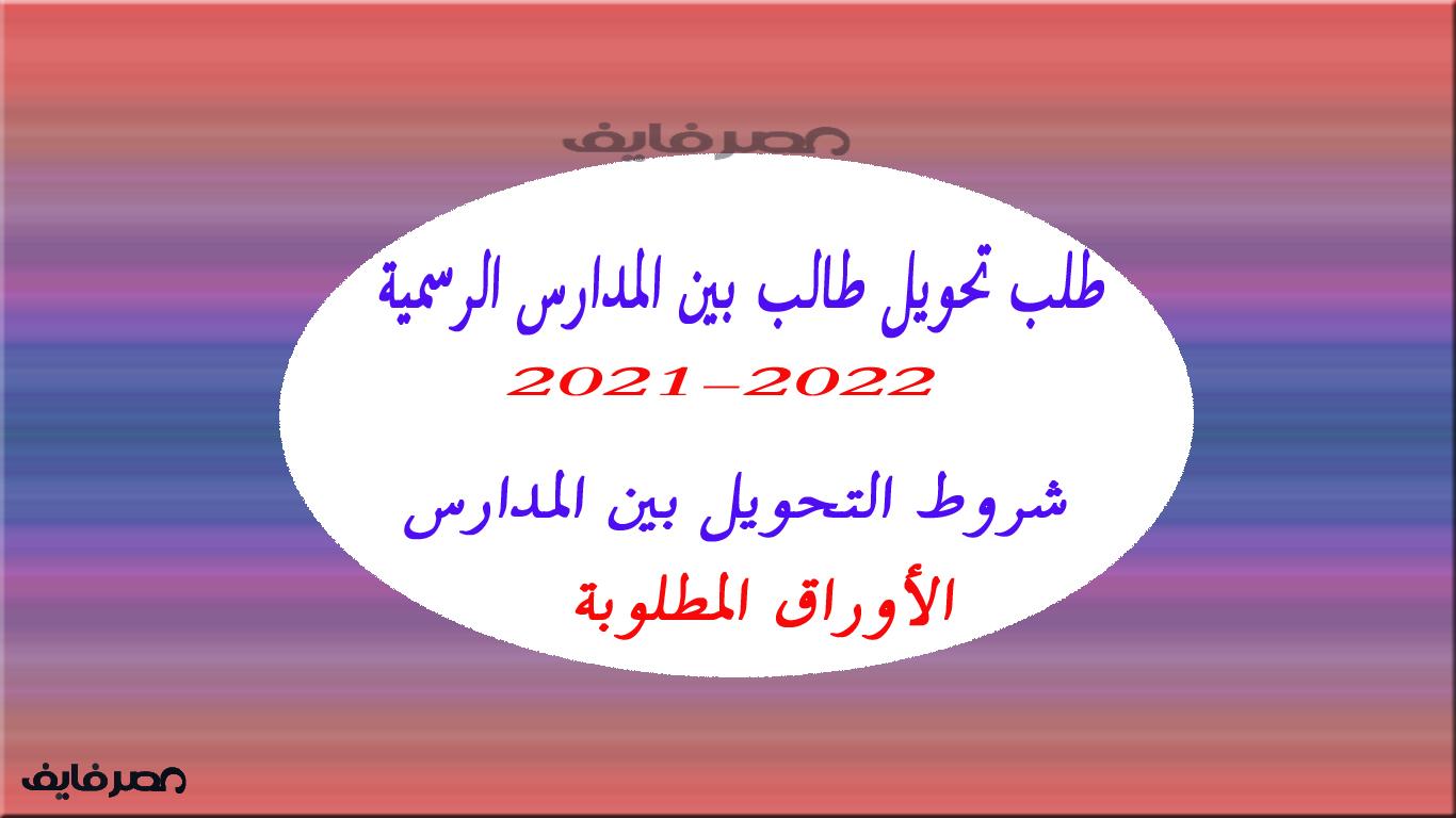 التحويل بين المدارس 2022- 2021 بالرقم القومي على بوابة التعليم الأساسي ومديرية تعليم الجيزة