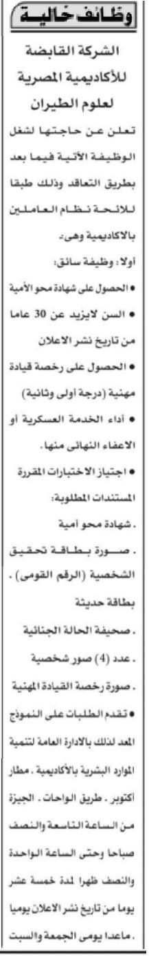 مطلوب سائقين للعمل بالشركة القابضة للأكاديمية المصرية لعلوم الطيران