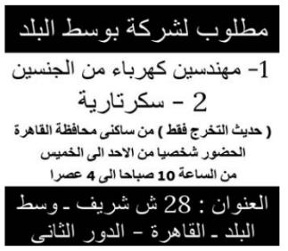 إعلانات وظائف جريدة الوسيط الاثنين 7/9/2020 11