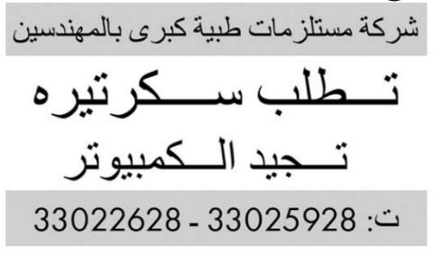 إعلانات وظائف جريدة الوسيط الاثنين 7/9/2020 12