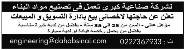 إعلانات وظائف جريدة الوسيط الاثنين 7/9/2020 5