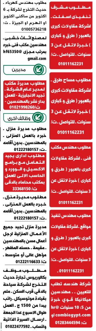 إعلانات وظائف جريدة الوسيط الاثنين 7/9/2020 14