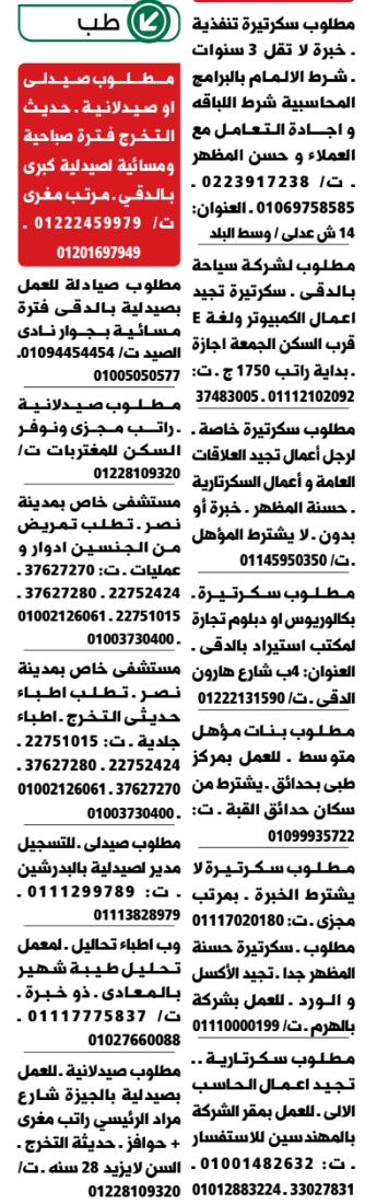 إعلانات وظائف جريدة الوسيط الاثنين 7/9/2020 15