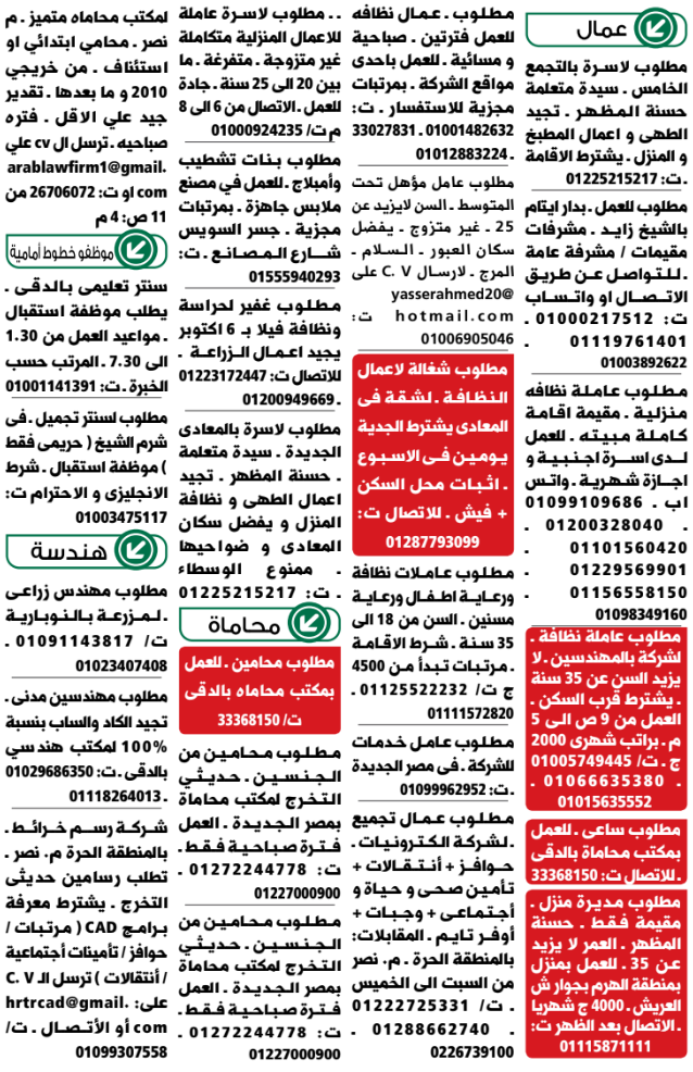 إعلانات وظائف جريدة الوسيط الاثنين 7/9/2020 16