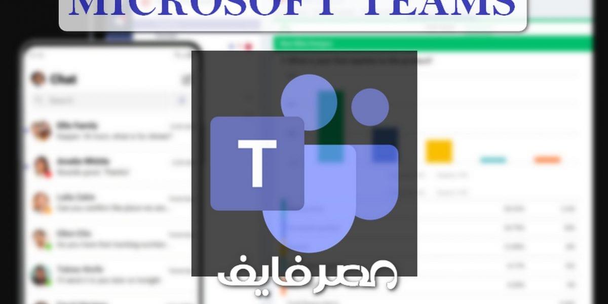كيفية العمل على برنامج مايكروسوفت تيمز للتعليم عن بعد للمعلم والطالب