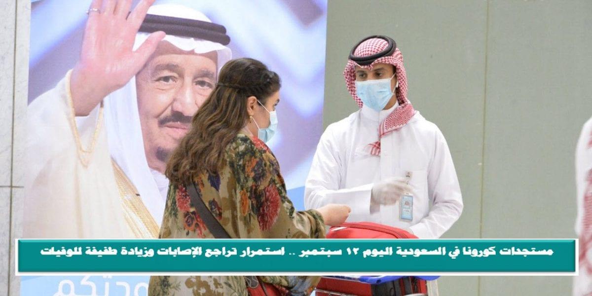 مستجدات كورونا في السعودية 12 سبتمبر .. استمرار تراجع الإصابات وزيادة طفيفة للوفيات