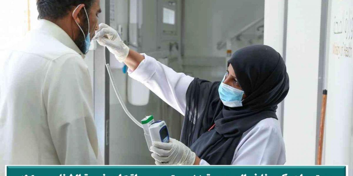مستجدات كورونا في السعودية 18 سبتمبر .. واقتراب نسبة الشفاء من 94%
