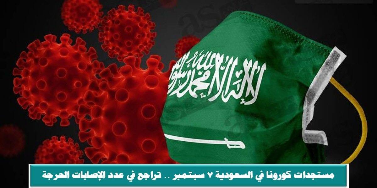 مستجدات كورونا في السعودية 7 سبتمبر .. تراجع في عدد الإصابات الحرجة