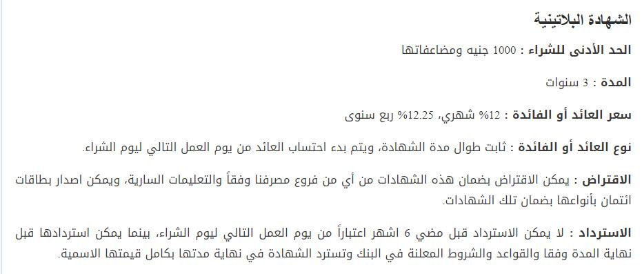 أعلى فائدة على شهادات الادخار في مصر الآن بعد إلغاء شهادة الـ 15% 1