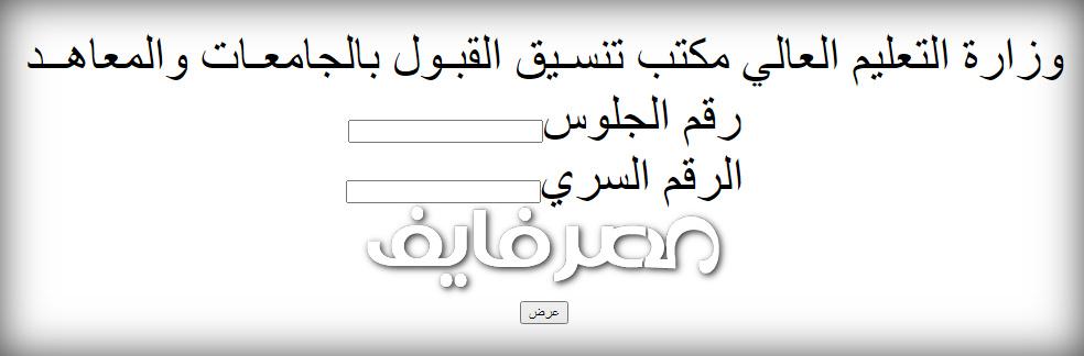 نتيجة المرحلة الثالثة من تنسيق الجامعات 2020 عبر بوابة الحكومة المصرية
