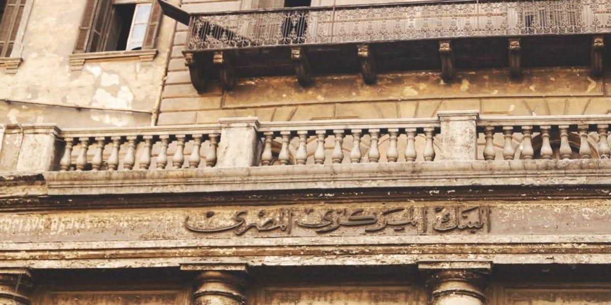 البنك المركزي المصري يحدد موعد طرح العملات البلاستيكية ويرد على الشائعات