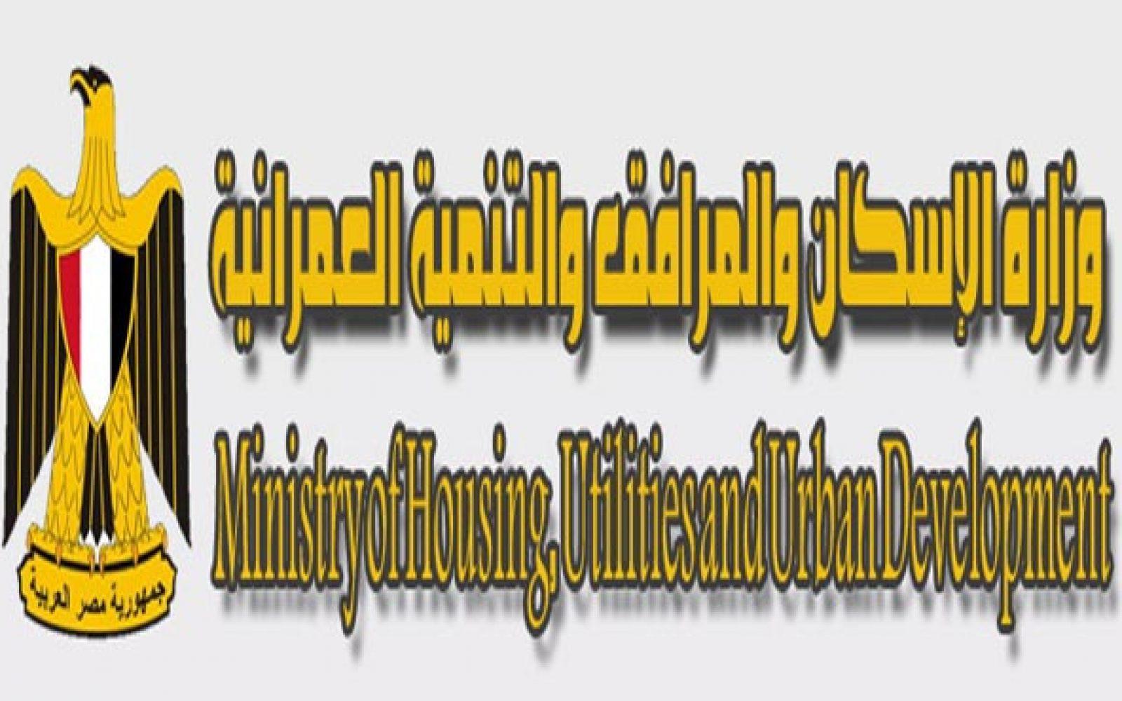 وزارة الإسكان تعلن عن وظائف شاغرة .. أعرف الشروط والمؤهلات المطلوبة وكيفية التقديم