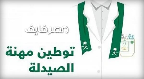 وزارة العمل تكشف عن المهن المقصورة على السعوديين 2020