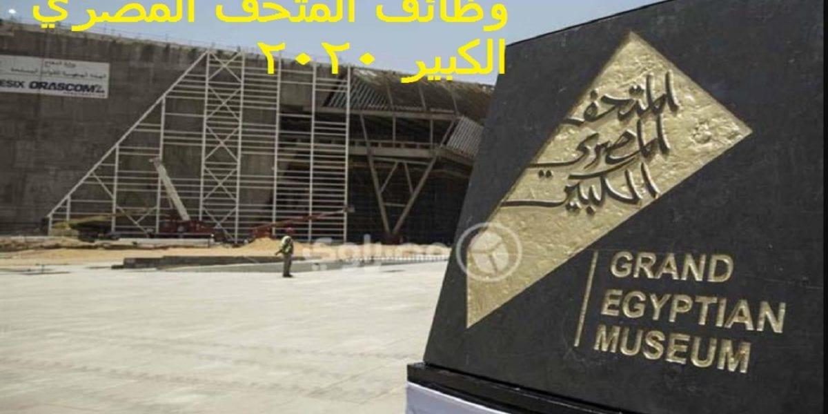 وظائف المتحف المصري الكبير 2020 الشروط والتخصصات بنظام التعاقد