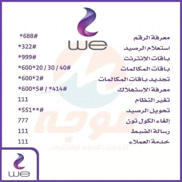 أكواد شركات المحمول العاملة في مصر 2