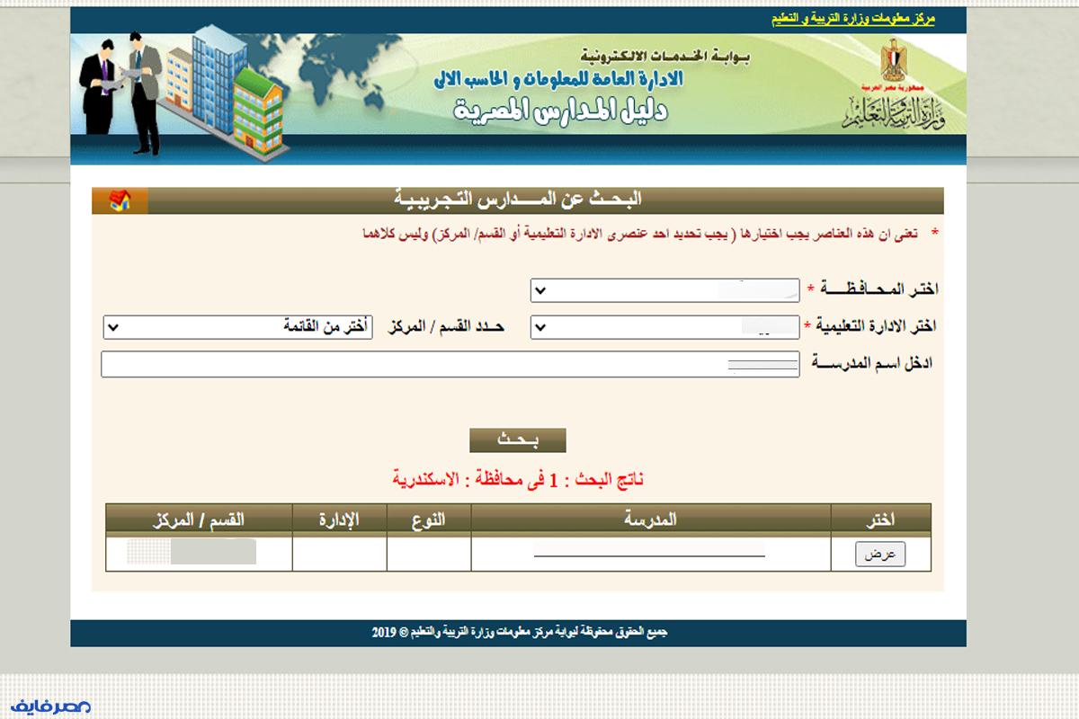 رابط دليل المدارس المصرية 2022| معرفة بيانات مدرسة ومصروفاتها| الحكومي والتجريبي والخاص 7