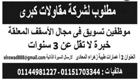 إعلانات وظائف وسيط القاهرة اليوم الجمعة 11/9/2020 2