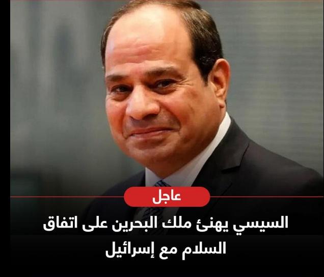 """""""اتفاق السلام بين البحرين وإسرائيل"""" الرئيس السيسي يهنيء ملك البحرين بهذه الخطوة التاريخية 2"""