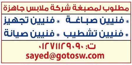 إعلانات وظائف جريدة الوسيط الاثنين 7/9/2020 1