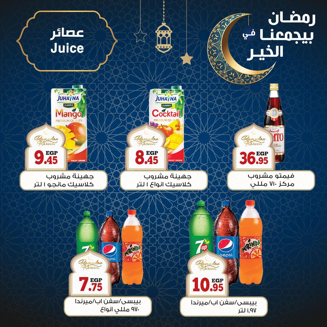 عروض سوبر ماركت أولاد رجب اليوم وحتي 29 مارس 2021 عروض شهر رمضان 2021 14