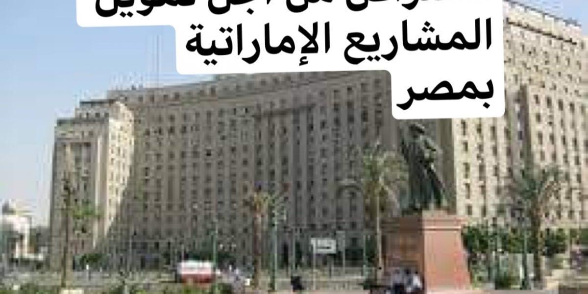 تفاصيل الشركة الإماراتية التي تسعى للاقتراض لتمويل مشروعاتها في مصر