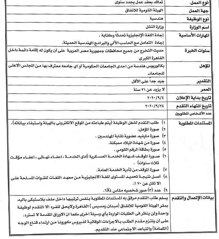 مترو الأنفاق يعلن عن وظائف شاغرة .. ننشر المؤهلات المطلوبة والشروط وكيفية التقديم 3