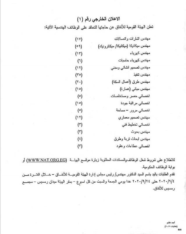 مترو الأنفاق يعلن عن وظائف شاغرة .. ننشر المؤهلات المطلوبة والشروط وكيفية التقديم 1