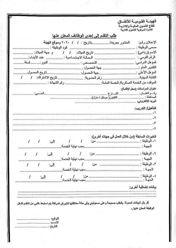 مترو الأنفاق يعلن عن وظائف شاغرة .. ننشر المؤهلات المطلوبة والشروط وكيفية التقديم 2