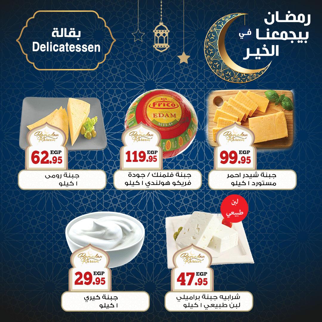 عروض سوبر ماركت أولاد رجب اليوم وحتي 29 مارس 2021 عروض شهر رمضان 2021 18
