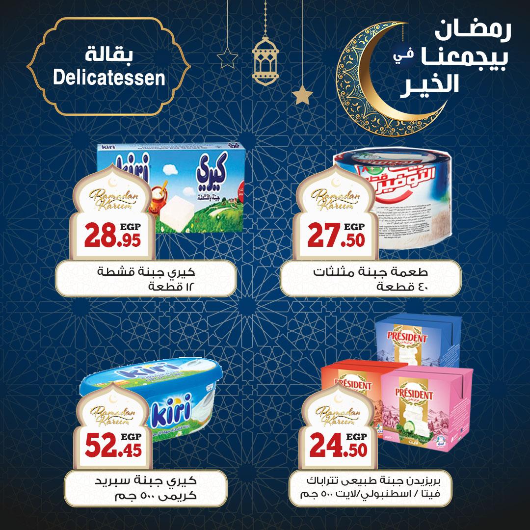 عروض سوبر ماركت أولاد رجب اليوم وحتي 29 مارس 2021 عروض شهر رمضان 2021 20