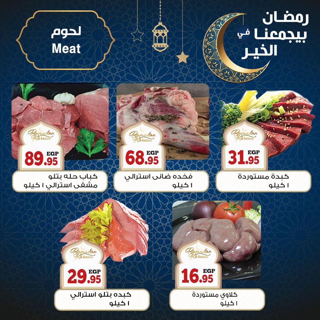 عروض سوبر ماركت أولاد رجب اليوم وحتي 29 مارس 2021 عروض شهر رمضان 2021 4