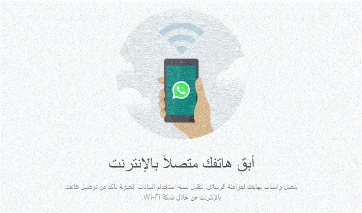 """احذروا من قراءة هذه الرسالة على واتساب """" كود التعطل """" يسبب تدمير التطبيق"""