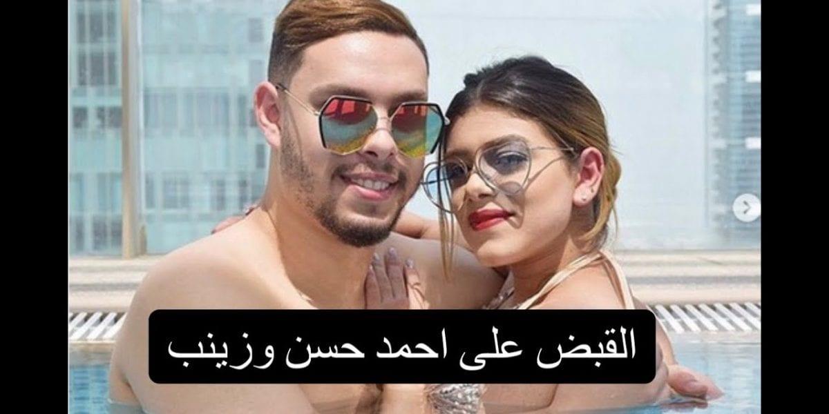 """""""فيديو"""" القبض على اليوتيوبر أحمد حسن وزينب منذ قليل بكومباوند في البساتين ونجدة الطفل """"المؤبد وغرامة 500 ألف بانتظارهم"""""""