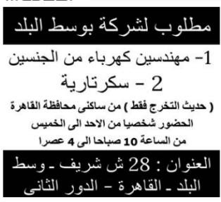 إعلانات وظائف وسيط القاهرة اليوم الجمعة 11/9/2020 3
