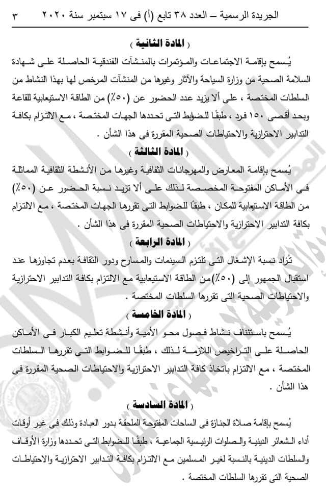 بالمستندات قرار جديد من مجلس الوزراء متضمناً 6 اجراءات للتعايش مع كورونا 2