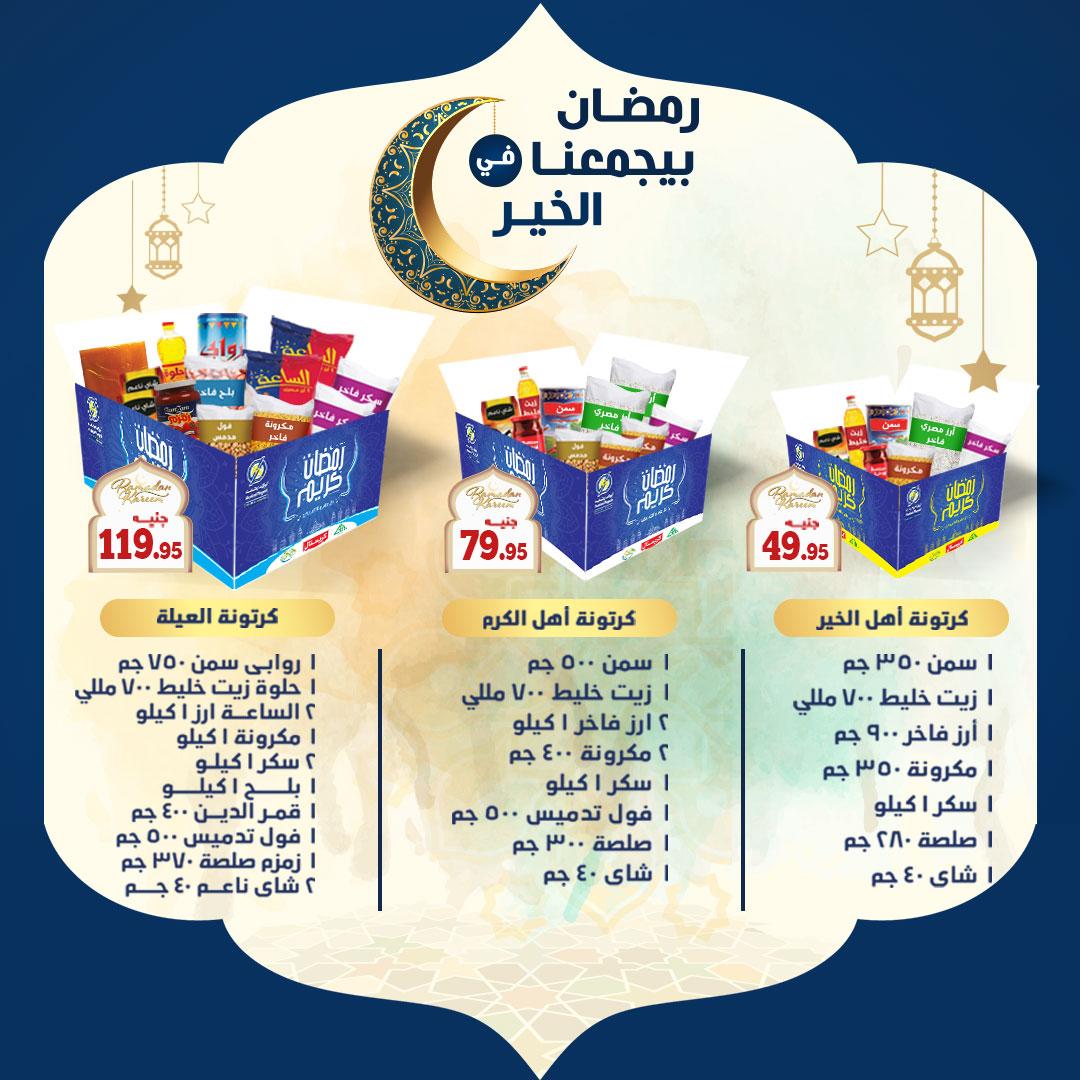 عروض سوبر ماركت أولاد رجب اليوم وحتي 29 مارس 2021 عروض شهر رمضان 2021 1
