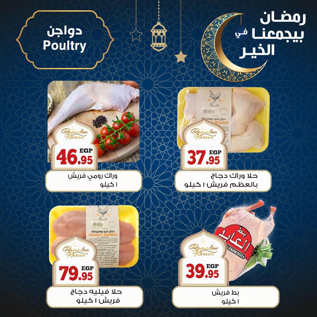 عروض سوبر ماركت أولاد رجب اليوم وحتي 29 مارس 2021 عروض شهر رمضان 2021 5
