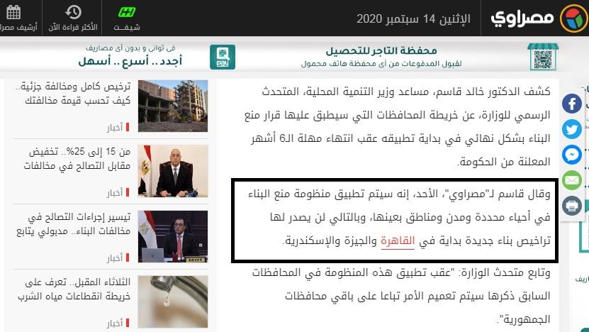 """""""منها القاهرة"""" ننشر أول 3 محافظات سيتم منع البناء نهائياً ببعض مناطقها وعدم إصدار تراخيص بناء لها مرة أخرى 2"""