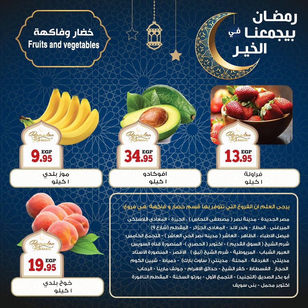 عروض سوبر ماركت أولاد رجب اليوم وحتي 29 مارس 2021 عروض شهر رمضان 2021 7