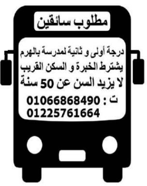 وظائف جريدة الوسيط اليوم الجمعة 18/9/2020
