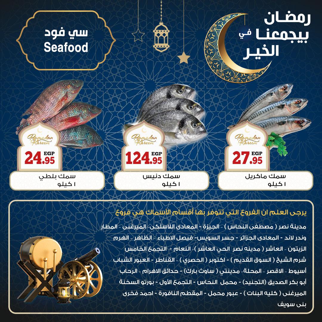 عروض سوبر ماركت أولاد رجب اليوم وحتي 29 مارس 2021 عروض شهر رمضان 2021 6