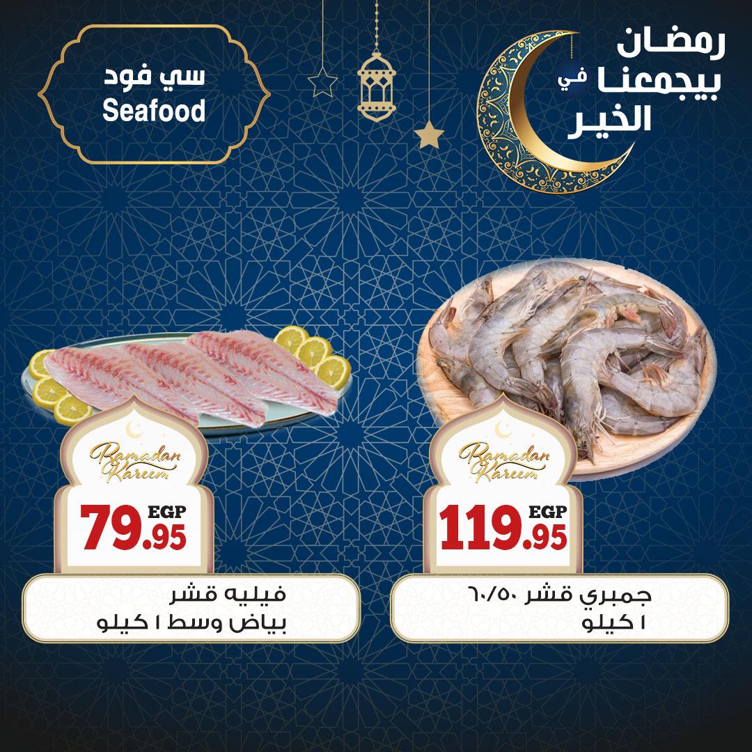 عروض سوبر ماركت أولاد رجب اليوم وحتي 29 مارس 2021 عروض شهر رمضان 2021