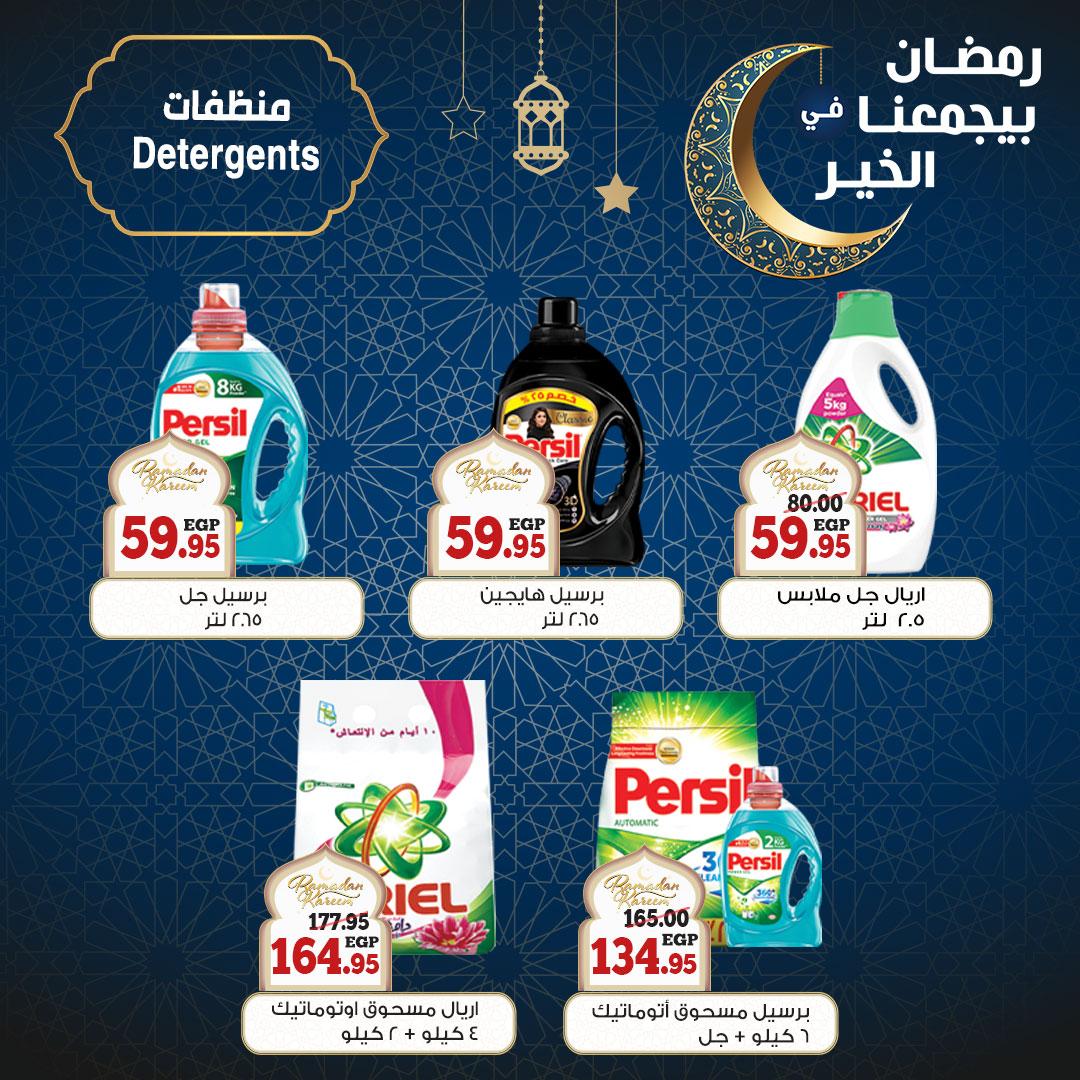 عروض سوبر ماركت أولاد رجب اليوم وحتي 29 مارس 2021 عروض شهر رمضان 2021 24