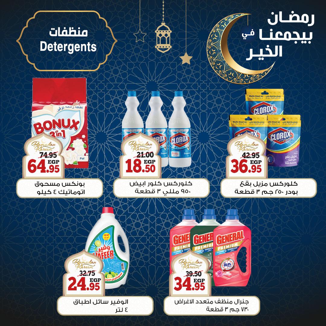 عروض سوبر ماركت أولاد رجب اليوم وحتي 29 مارس 2021 عروض شهر رمضان 2021 25