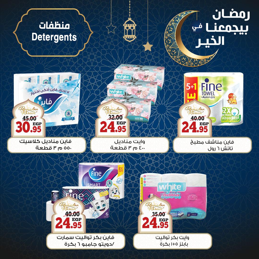 عروض سوبر ماركت أولاد رجب اليوم وحتي 29 مارس 2021 عروض شهر رمضان 2021 26