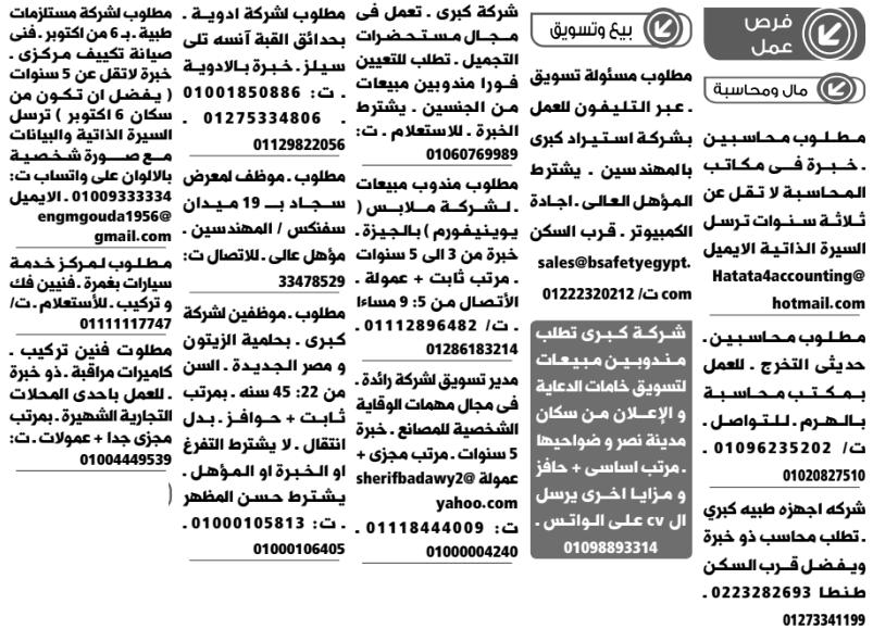 إعلانات وظائف وسيط القاهرة اليوم الجمعة 11/9/2020 4