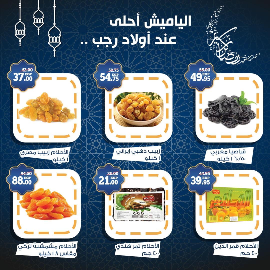 عروض سوبر ماركت أولاد رجب اليوم وحتي 29 مارس 2021 عروض شهر رمضان 2021 2