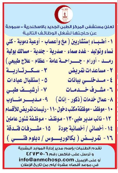 إعلانات وظائف جريدة الوسيط الاثنين 7/9/2020 2